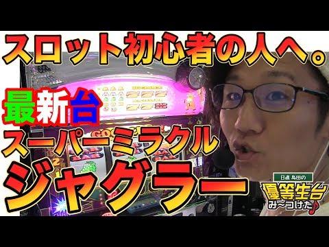 【スーパーミラクルジャグラー】日直島田の優等生台み〜つけた♪【新台最速実践】【ジャグラー】【パチンコ・パチスロ】
