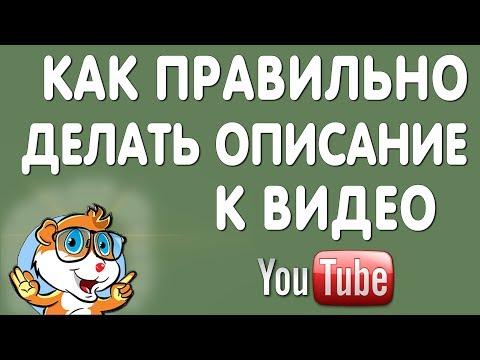 Как Правильно Делать Описание Видео на Ютубе