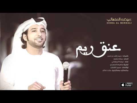 اغنية عيضة المنهالي عنق ريم 2016 كاملة MP3 + HD / Eida Al Menhali - Onq reem