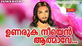Unaruka Neyen Althmave # Christian Devotional Songs Malayalam # New Malayalam Christian Songs