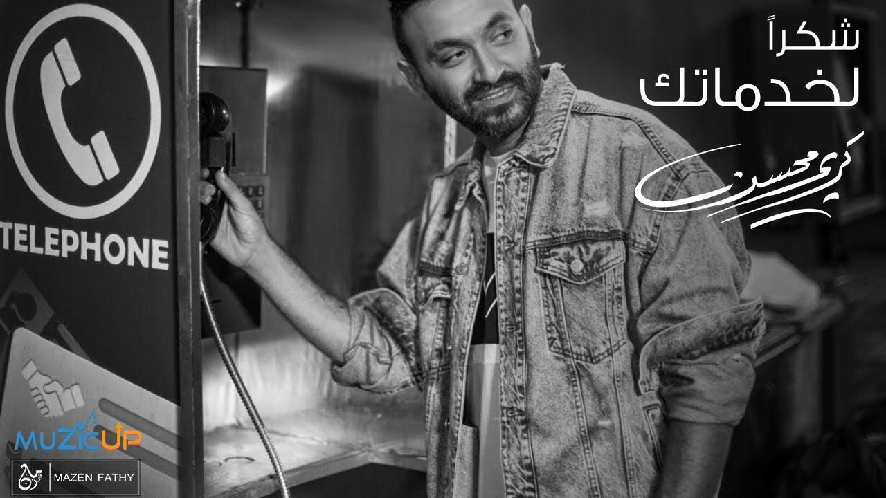 Karim Mohsen - Shokran Le Khadamatak ( Video Clip ) | كريم محسن - شكرا لخدماتَك