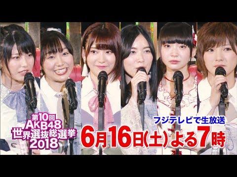 【選抜総選挙×フジテレビ】「AKB48 第10回 世界選抜総選挙」TVスポット30秒 / AKB48[公式]