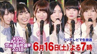 【選抜総選挙×フジテレビ】「AKB48 第10回 世界選抜総選挙」TVスポット30秒 / AKB48[公式] AKB48 検索動画 26
