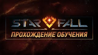 Starfall Online: Проходим обучение