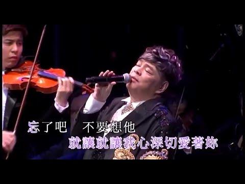 張偉文 - Smile Again瑪利亞 (靚聲王 X 香港流行管弦樂團 張偉�好友弦演唱會)