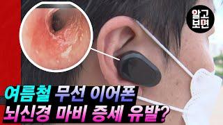 여름철 무선 이어폰을 장시간 사용하면 '외이도염'에 걸…