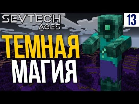 SevTech Ages #13 ТЕМНАЯ МАГИЯ! | Выживание в Майнкрафт с модами