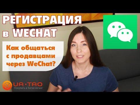 Как зарегистрироваться в WeChat? / Как общаться с продавцами через Вичат?
