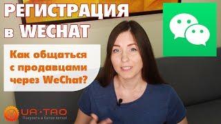 Як зареєструватися в WeChat? / Як спілкуватися з продавцями через Вичат?