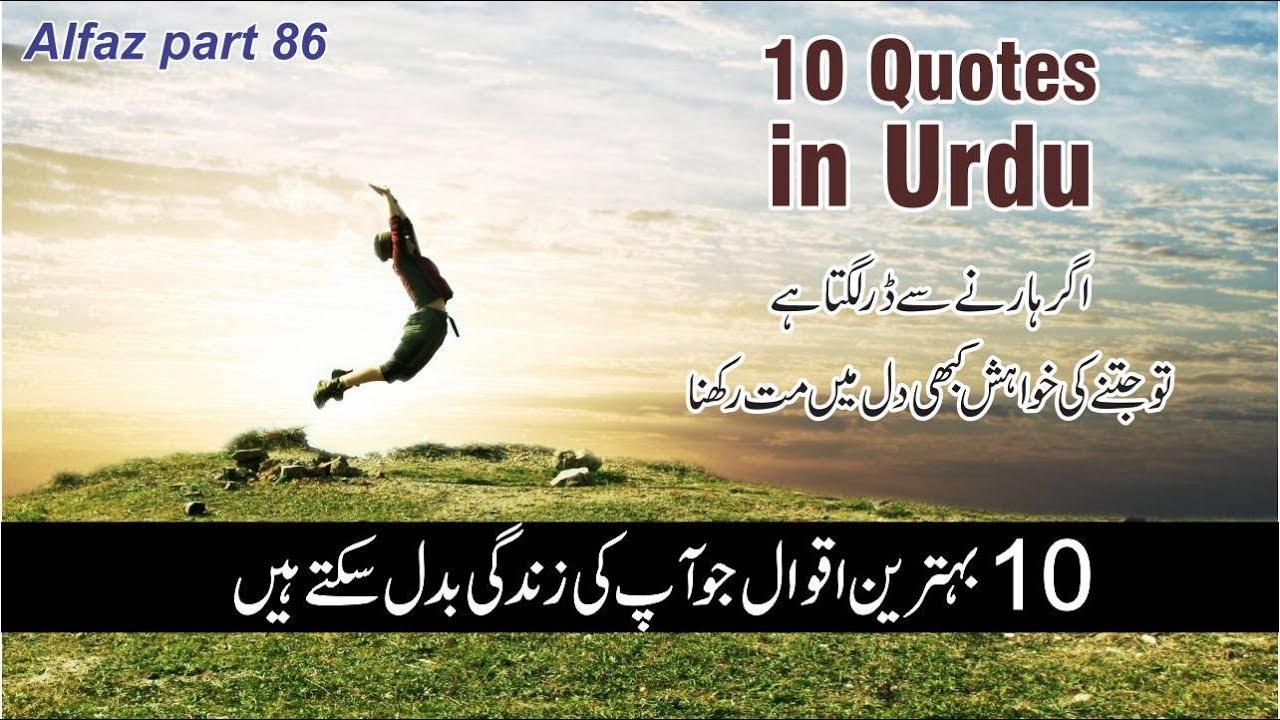 alfaz part zindagi badlne waly quotes in urdu life changing