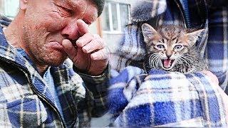 БЕЗДОМНЫЙ ДЕДУШКА СПАС КОТЁНКА. Бездомный помог бездомному животному! / SetPos