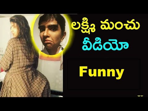 MANCHU LAKSHMI Ultimate Very Funny shocking Video , This Video can Watch 100 Times