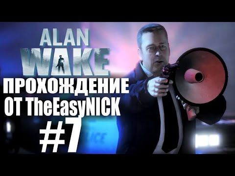 Alan Wake. Прохождение. #7.ФБР заинтересовалось.