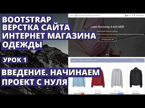 Новая верстка сайта Bootstrap - интернет магазин