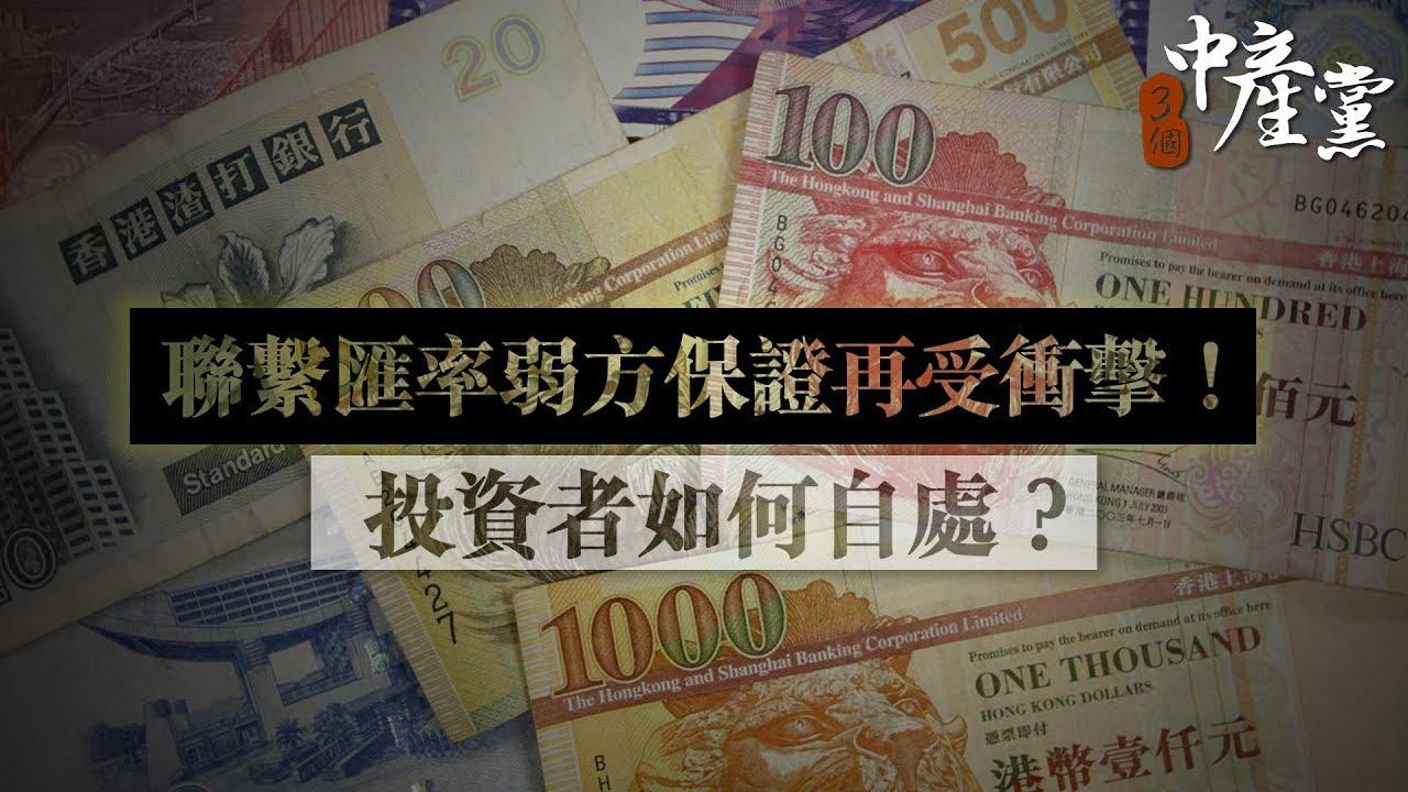 【3個中產黨】聯繫匯率弱方保證再受衝擊!投資者如何自處? - YouTube