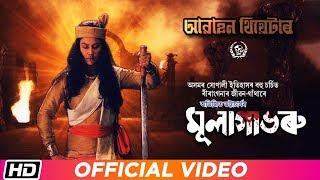MULAGABHARU | ZUBEEN GARG | PROSTUTI PORASOR | ABAHAN THEATRE | Latest Assamese Song 2019