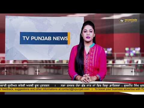 Punjabi NEWS | 18 July 2018 | TV Punjab