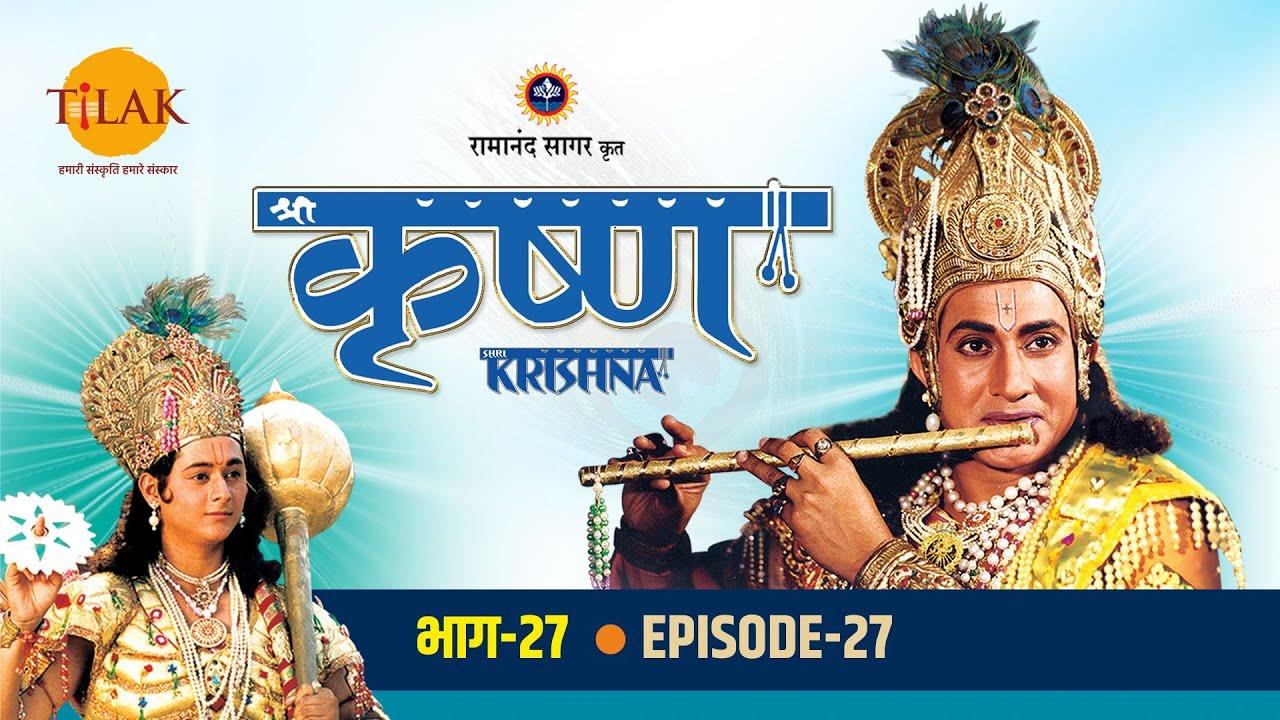 Download रामानंद सागर कृत श्री कृष्ण भाग 27 - कंस को नारद मुनि जी ने दी भगवान विष्णु की शरण में जाने की सलाह