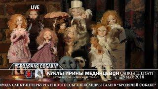 """Санкт-Петербург - День города. """"Бродячая собака"""". Куклы Ирины Медянцевой - рассказывает дочь Юлия"""