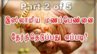 Teachings of Nikah & Family Life (Part-2) 4 of 10