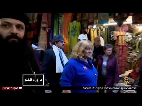 زيارة الوفد البحريني لإسرائيل.. لا حياء في التطبيع  - نشر قبل 5 ساعة