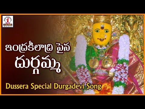 Indrakeeladri Pina Durga Amma Telugu Devotional Song | Durga Devi Songs | Lalitha Audios and Videos