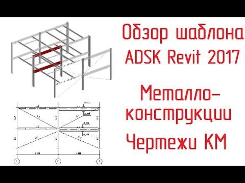 Shablon Adsk Revit 2017 07 Metallokonstrukcii I Chertezhi Km Youtube
