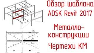 Шаблон ADSK Revit 2017: 07 Металлоконструкции и чертежи КМ(Часть цикла видео по шаблону Autodesk Revit 2017, разработанному для AutodeskCommunity в рамках BIM-стандарта 2.0. Часть 7 - Метал..., 2016-11-06T10:56:35.000Z)