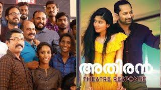 നിഗൂഢതകളുമായി അതിരൻ | Athiran Theatre Response | Fahad Fazil | Sai Pallavi | Atul Kulkarni | Lena