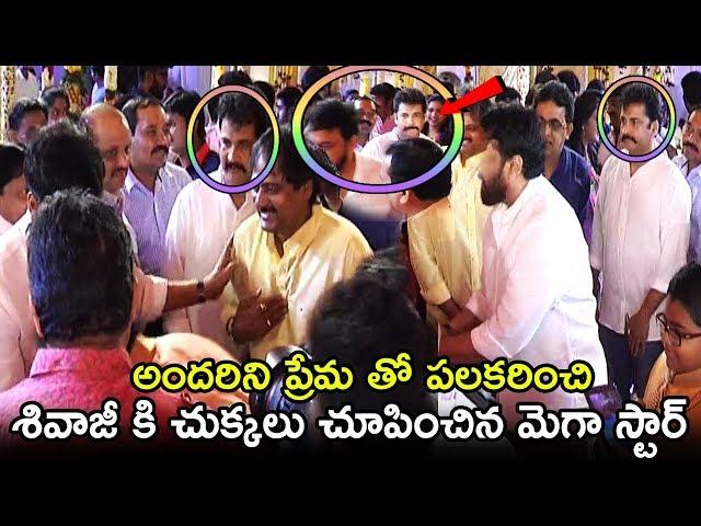 See How Chiranjeevi Neglected Sivaji at  Bandla Ganesh Daughter Marriage   Life Andhra Tv