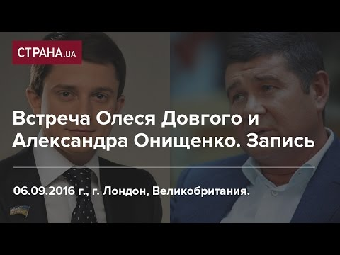 Встреча Александра Онищенко и Олеся Довгого. Запись разговора thumbnail