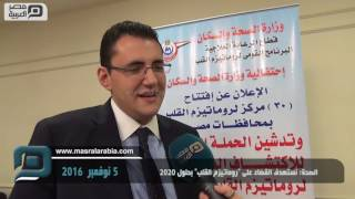 مصر العربية    الصحة: نستهدف القضاء على