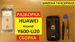 Замена тачскрина Huawei Y600 Разборка сборка huawei ascend y600-u20