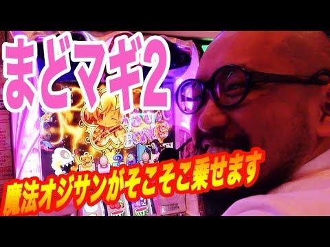 #139 魔法少女まどかマギカ2 [おまめサンシローのまめパチ日記/ゴラッジョTV] - YouTube