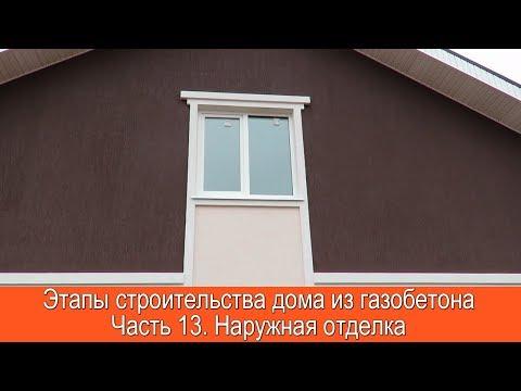 Дом из газобетона. ч13. Наружная отделка