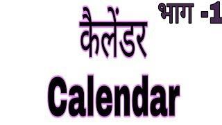 calendar ( कैलेंडर ) रीजनिंग टॉपिक , भाग -1