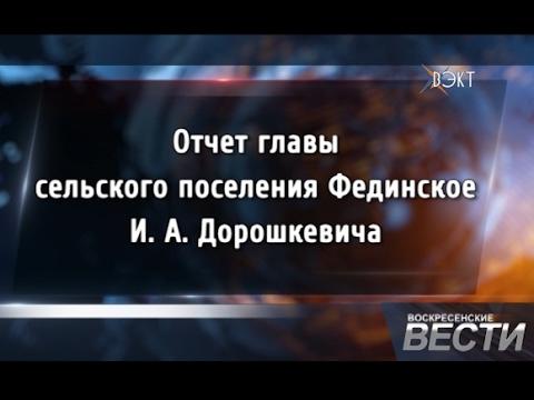 Подводя итоги. Глава сельского поселения Фединское отчитался о проделанной работе за год