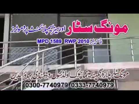 Mong Star Overseas Employment Promoter & Travel Agency Mandi Bahauddin