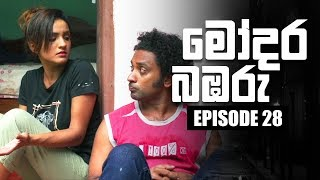 Modara Bambaru | මෝදර බඹරු | Episode 28 | 29 - 03 - 2019 | Siyatha TV Thumbnail