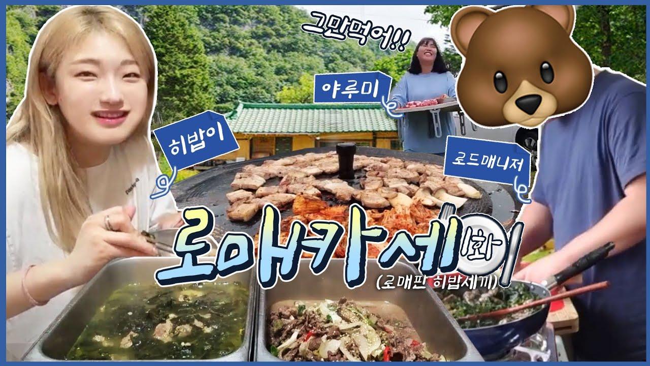 """[히밥세끼 매니저편] 로매: 히밥님 생일 선물 뭐 갖고 싶어요? 히밥: """"히밥 세끼"""" 해주세요~"""