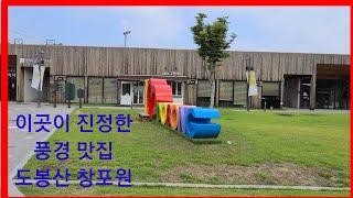 서울시 도봉구 도봉산역 서울 창포원 걷기 브이로그
