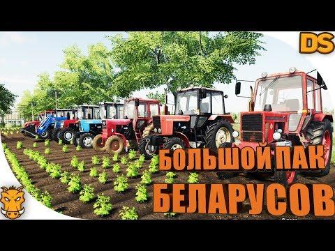 Огромный ПАК тракторов МТЗ для Farming Simulator 2019 / Все БЕЛАРУСЫ для ФС 19
