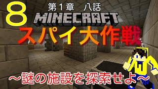 [マイクラ]スパイ大作戦8話 〜謎の施設を探索せよ〜 PS3 PS4 VITA thumbnail