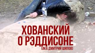 Хованский о Рэддисоне (ака Дмитрий Шилов)