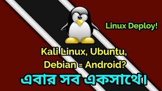 Linux Deploy এর মাধ্যমে ব্যবহার করুন Kali Linux, Ubuntu, Debian Operating System.