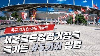서울월드컵경기장을 즐기는 5가지 방법썸네일