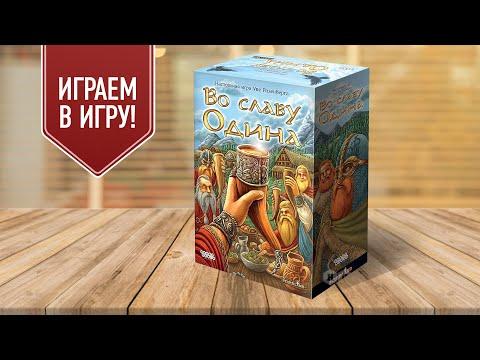 ВО СЛАВУ ОДИНА: Играем в мощную настольную игру про викингов!