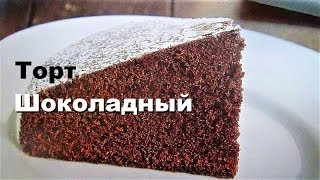 Торт Шоколадный с какао простой рецепт: всё смешал и в духовку!