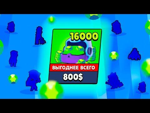 ЖЕСТЬ!!!БИТВА СУНДУКОВ НА 16000 ГЕМОВ В БРАВЛ СТАРС | ЧАСТЬ 3