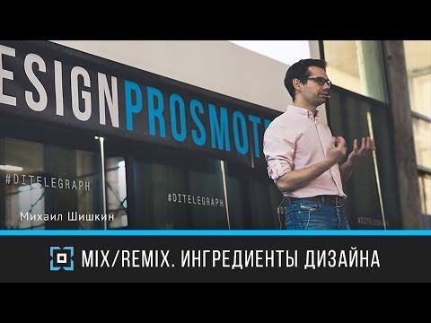 Mix/Remix. Ингредиенты дизайна | Михаил Шишкин | Дизайн-форум Prosmotr
